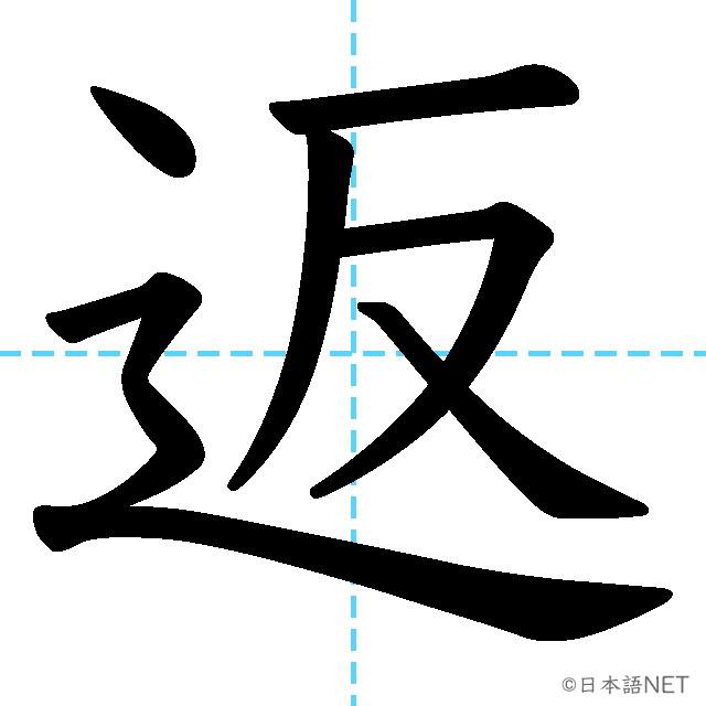 【JLPT N3漢字】「返」の意味・読み方・書き順