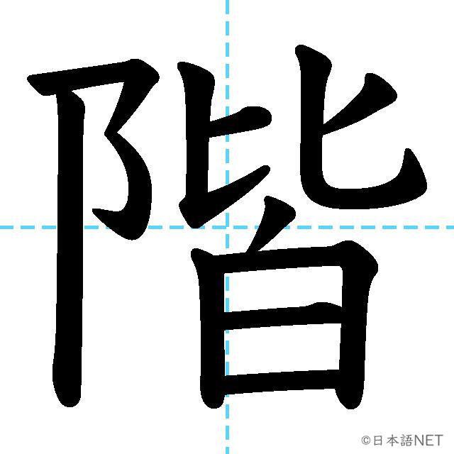 【JLPT N3漢字】「階」の意味・読み方・書き順