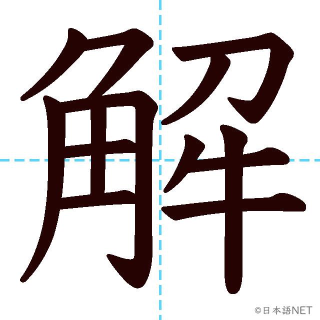 【JLPT N3漢字】「解」の意味・読み方・書き順