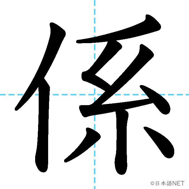 【JLPT N3漢字】「係」の意味・読み方・書き順