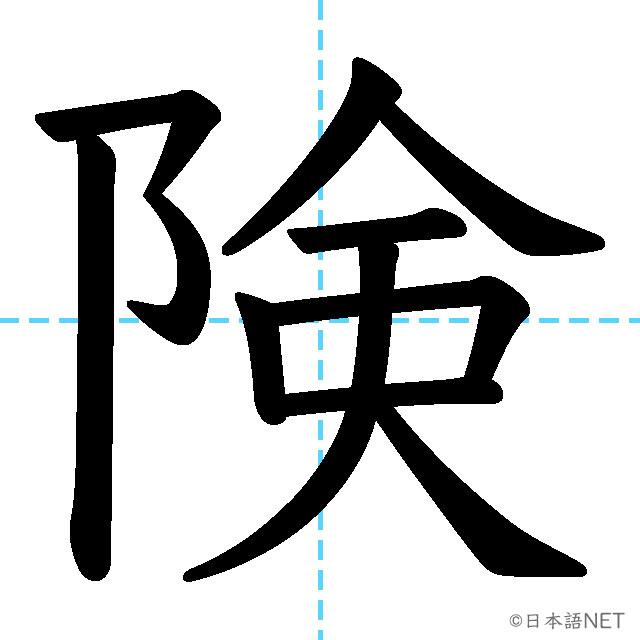 【JLPT N3漢字】「険」の意味・読み方・書き順