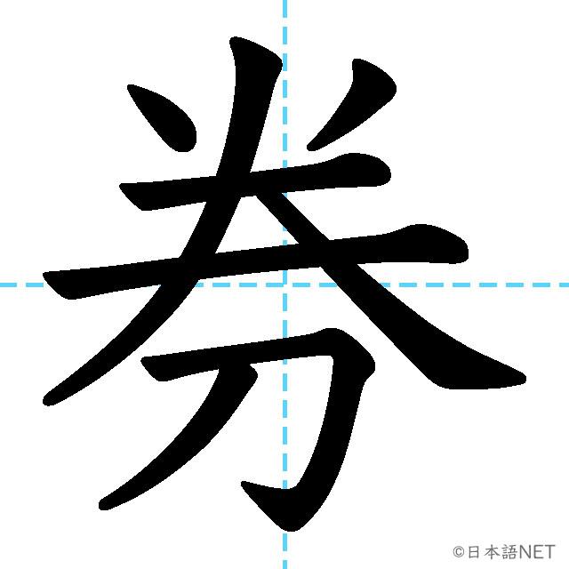 【JLPT N3漢字】「券」の意味・読み方・書き順