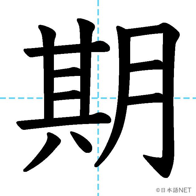 【JLPT N3漢字】「期」の意味・読み方・書き順