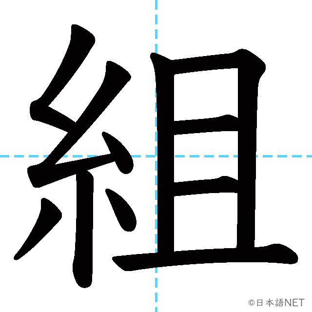 【JLPT N3漢字】「組」の意味・読み方・書き順