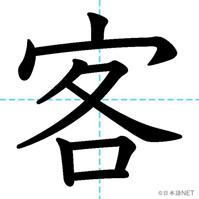 【JLPT N3漢字】「客」の意味・読み方・書き順
