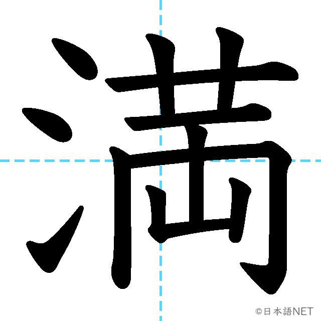 【JLPT N3漢字】「満」の意味・読み方・書き順
