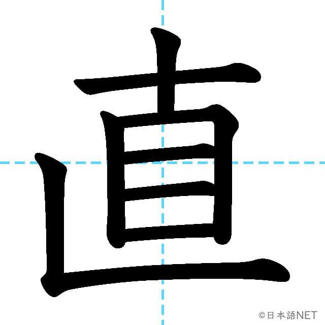 【JLPT N3漢字】「直」の意味・読み方・書き順
