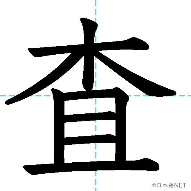 【JLPT N3漢字】「査」の意味・読み方・書き順