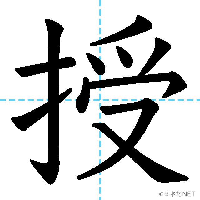 【JLPT N3漢字】「授」の意味・読み方・書き順