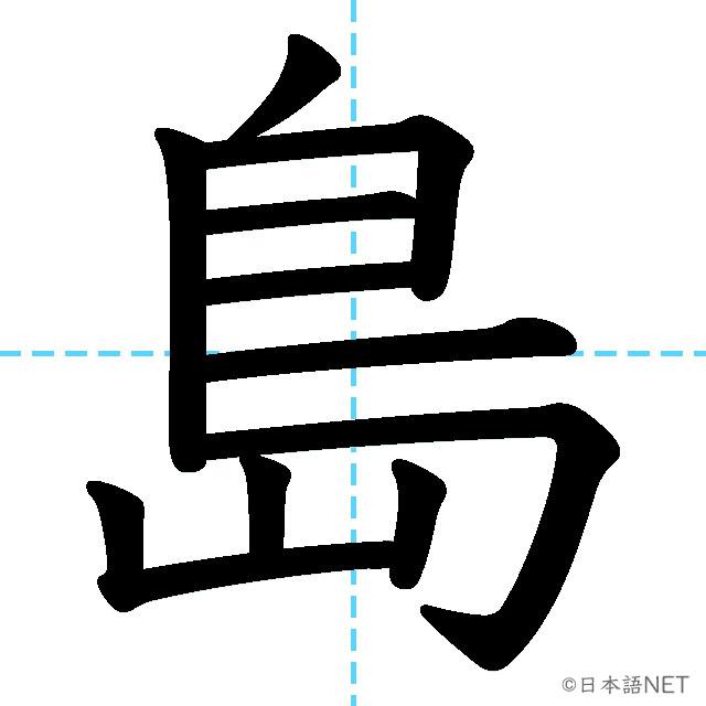 【JLPT N3漢字】「島」の意味・読み方・書き順