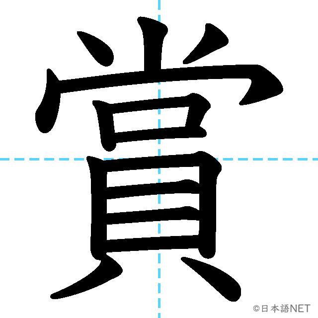 【JLPT N3漢字】「賞」の意味・読み方・書き順
