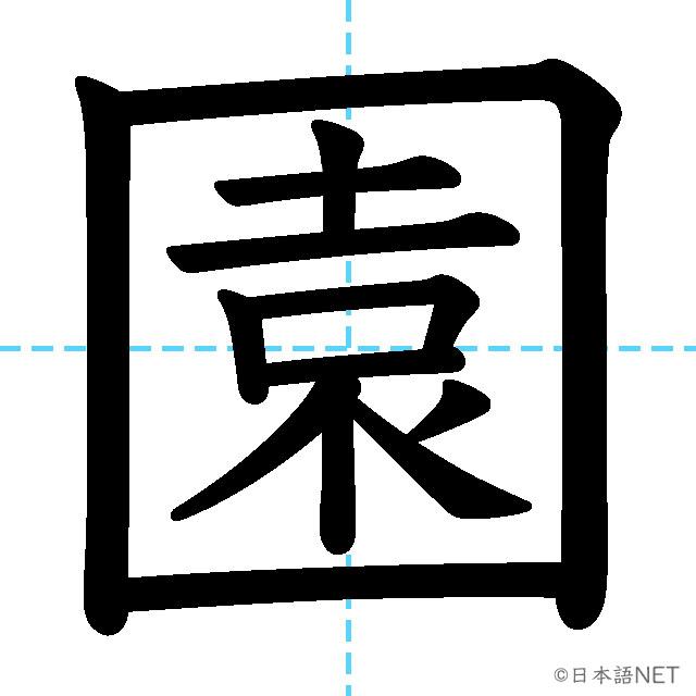 【JLPT N3漢字】「園」の意味・読み方・書き順