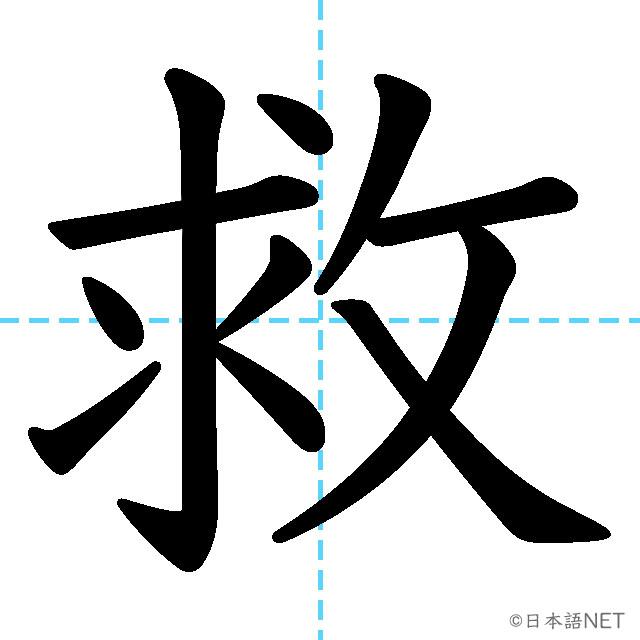 【JLPT N3漢字】「救」の意味・読み方・書き順