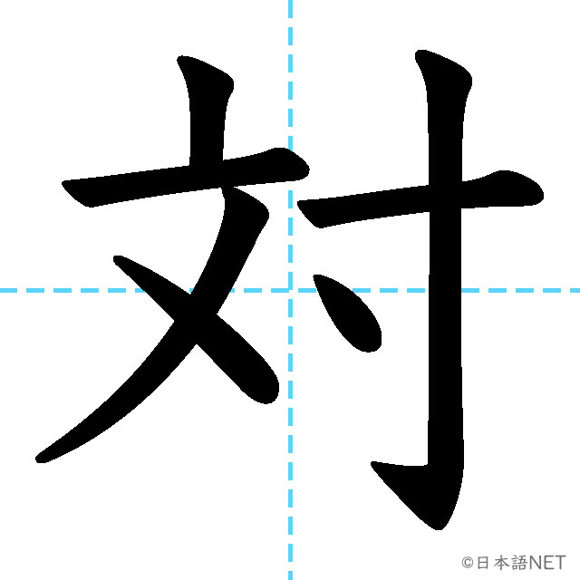 【JLPT N3漢字】「対」の意味・読み方・書き順