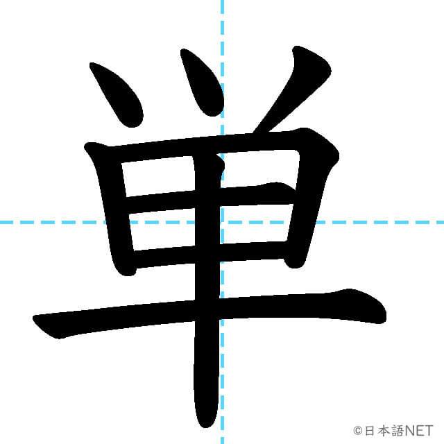 【JLPT N3漢字】「単」の意味・読み方・書き順