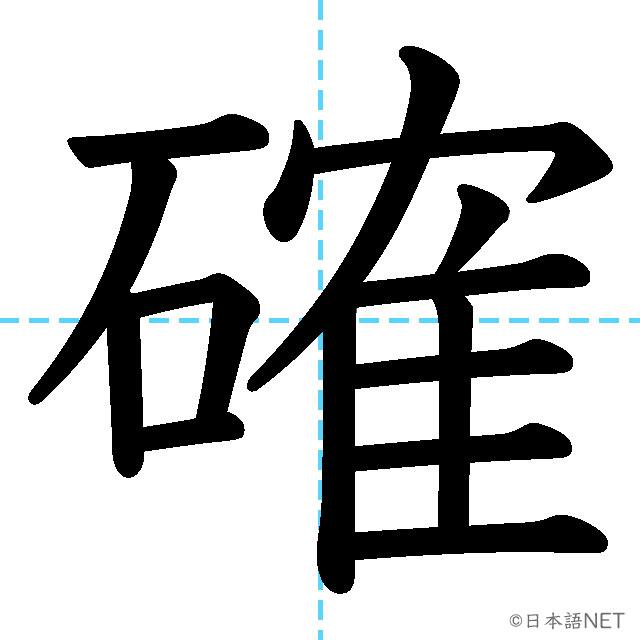 【JLPT N3漢字】「確」の意味・読み方・書き順