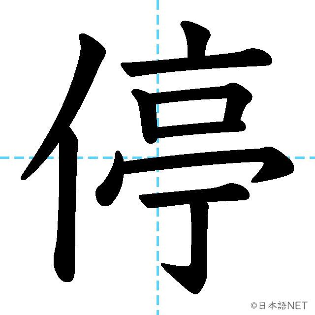 【JLPT N3漢字】「停」の意味・読み方・書き順