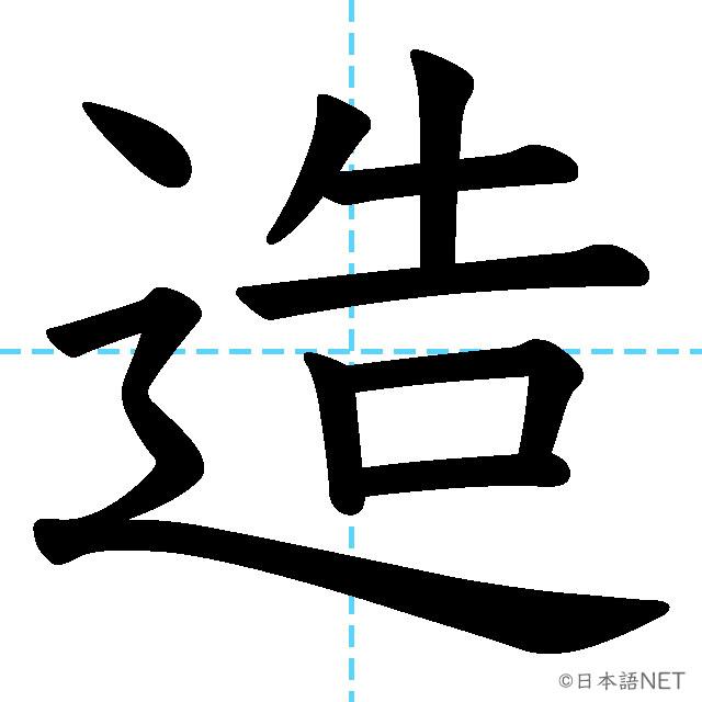 【JLPT N3漢字】「造」の意味・読み方・書き順