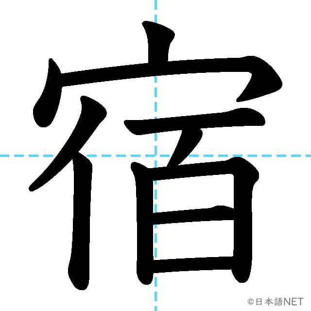 【JLPT N3漢字】「宿」の意味・読み方・書き順