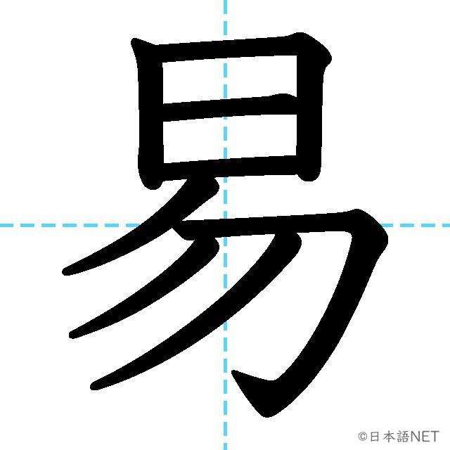 【JLPT N3漢字】「易」の意味・読み方・書き順