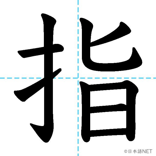 【JLPT N3漢字】「指」の意味・読み方・書き順