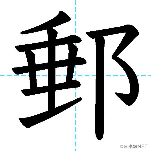 【JLPT N3漢字】「郵」の意味・読み方・書き順