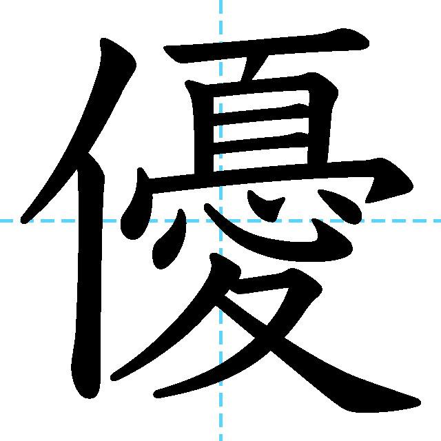 【JLPT N3漢字】「優」の意味・読み方・書き順