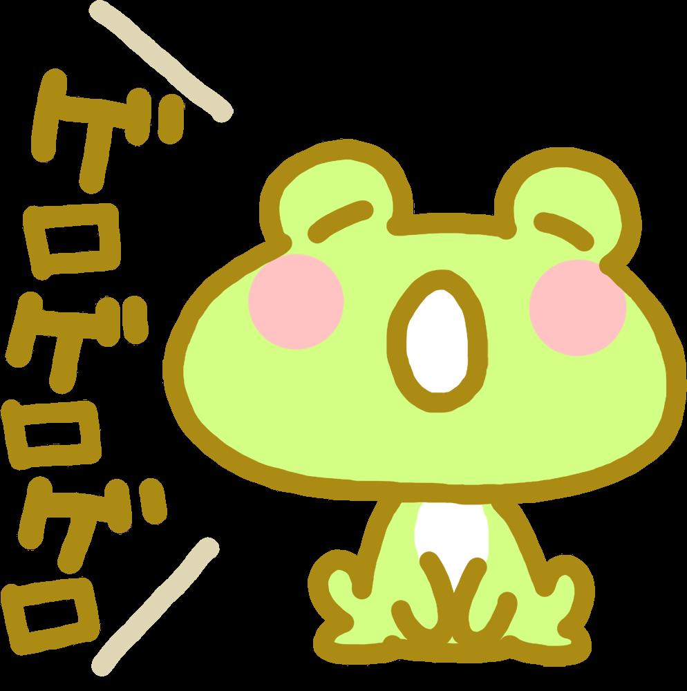 【オノマトペ】ケロケロ/ゲロゲロの意味と例文