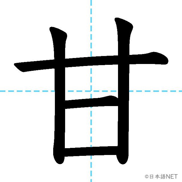 【JLPT N2漢字】「甘」の意味・読み方・書き順