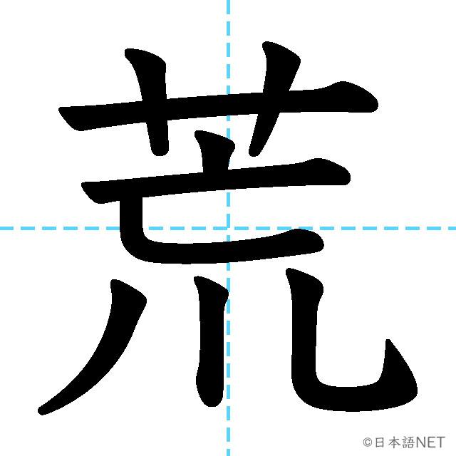 【JLPT N2漢字】「荒」の意味・読み方・書き順