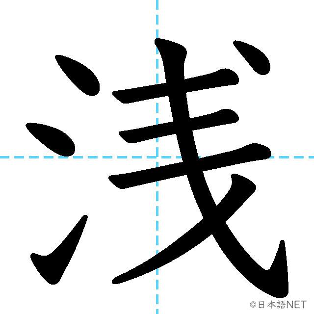 【JLPT N2漢字】「浅」の意味・読み方・書き順