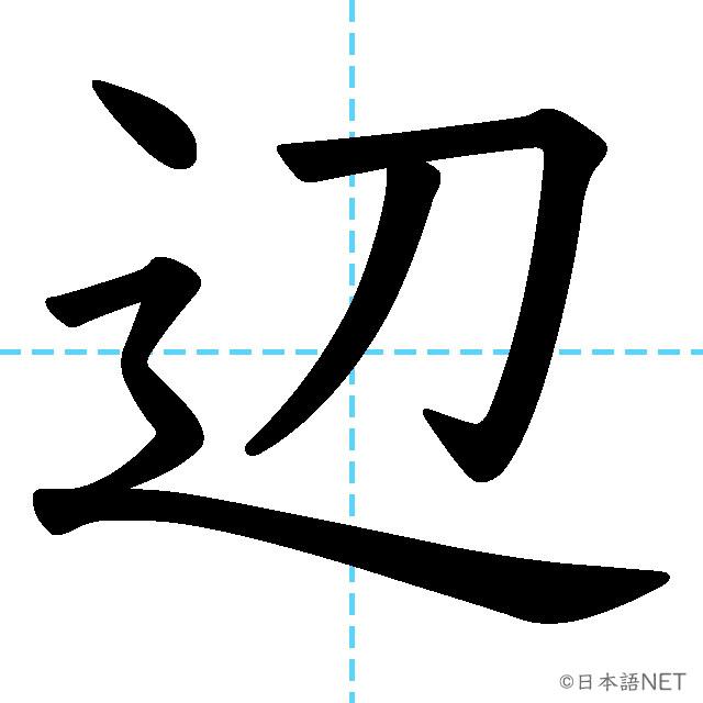 【JLPT N2漢字】「辺」の意味・読み方・書き順