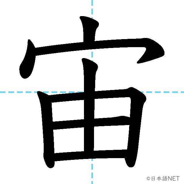 【JLPT N2漢字】「宙」の意味・読み方・書き順
