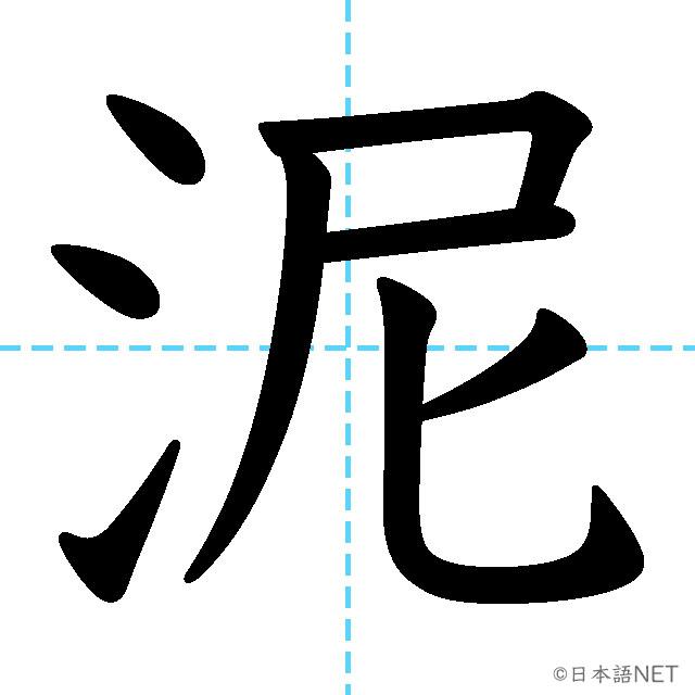 【JLPT N2漢字】「泥」の意味・読み方・書き順