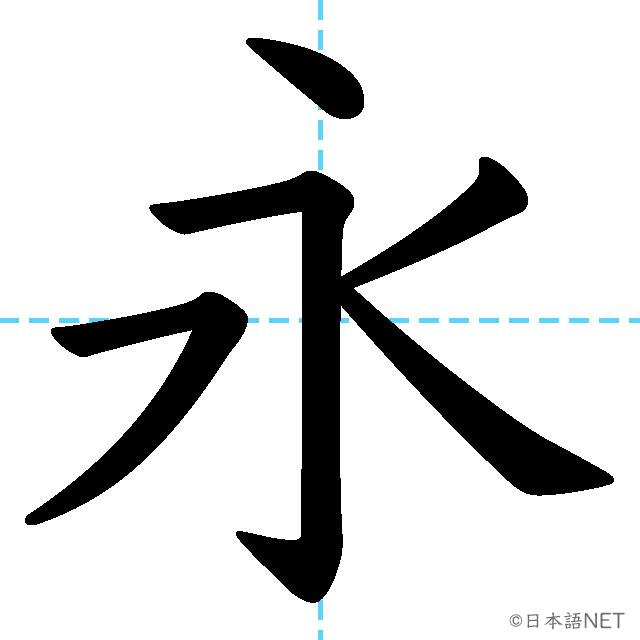 【JLPT N2漢字】「永」の意味・読み方・書き順