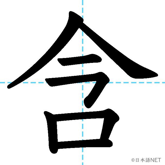 【JLPT N2漢字】「含」の意味・読み方・書き順