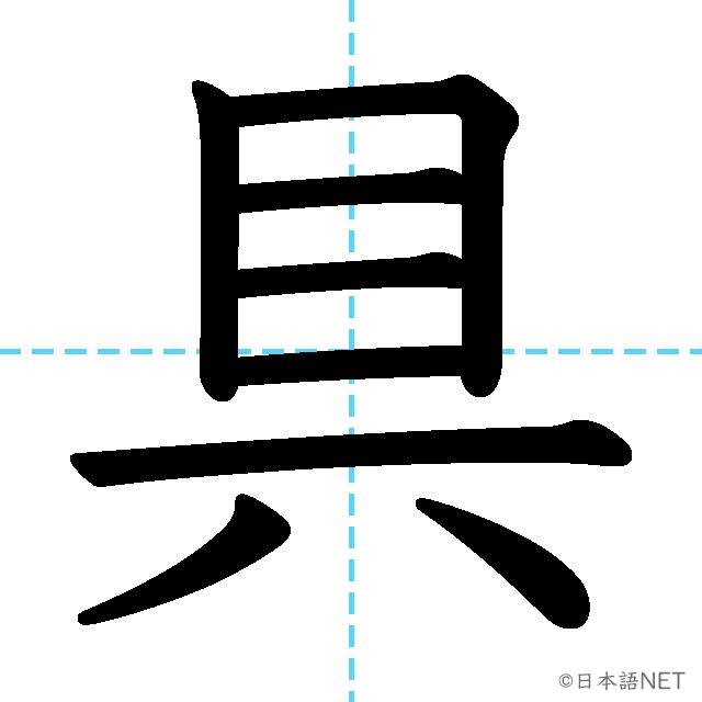 【JLPT N2漢字】「具」の意味・読み方・書き順