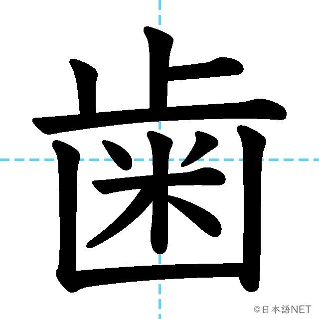 【JLPT N3漢字】「歯」の意味・読み方・書き順