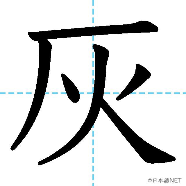 【JLPT N2漢字】「灰」の意味・読み方・書き順