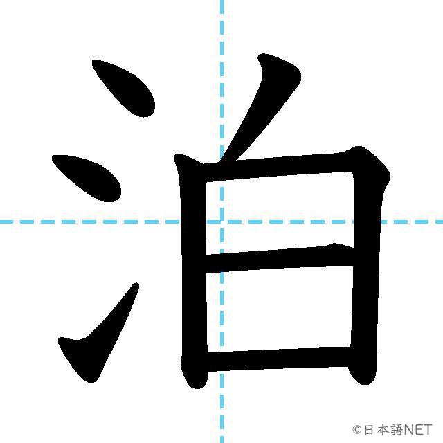 【JLPT N3漢字】「泊」の意味・読み方・書き順