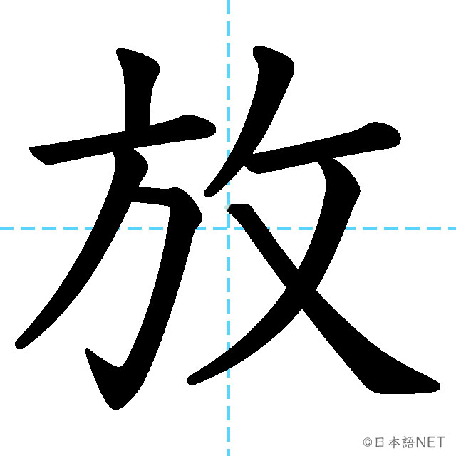 【JLPT N2漢字】「放」の意味・読み方・書き順