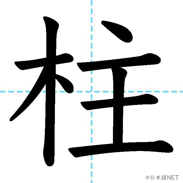 【JLPT N2漢字】「柱」の意味・読み方・書き順