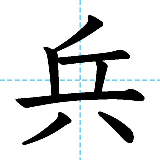 【JLPT N2漢字】「兵」の意味・読み方・書き順
