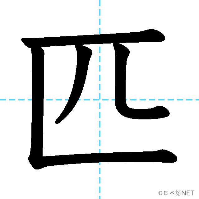 【JLPT N2漢字】「匹」の意味・読み方・書き順