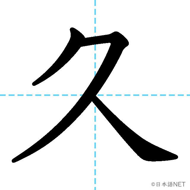 【JLPT N2漢字】「久」の意味・読み方・書き順