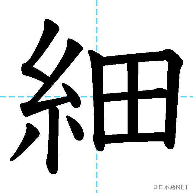 【JLPT N3漢字】「細」の意味・読み方・書き順