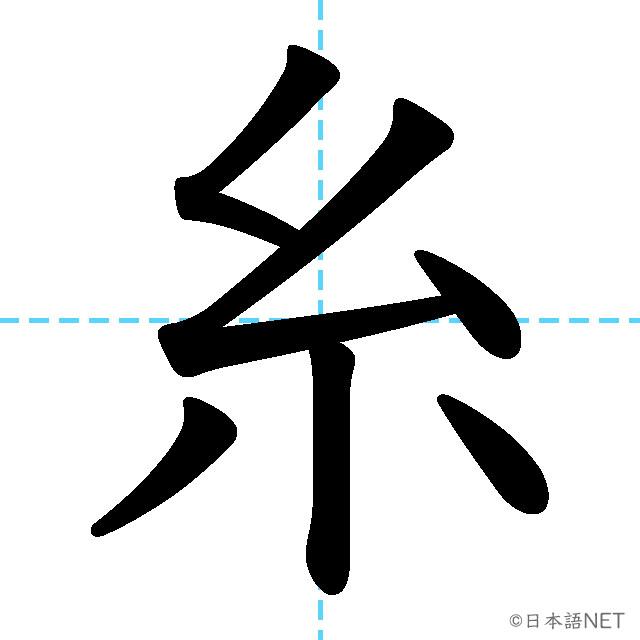 【JLPT N2漢字】「糸」の意味・読み方・書き順