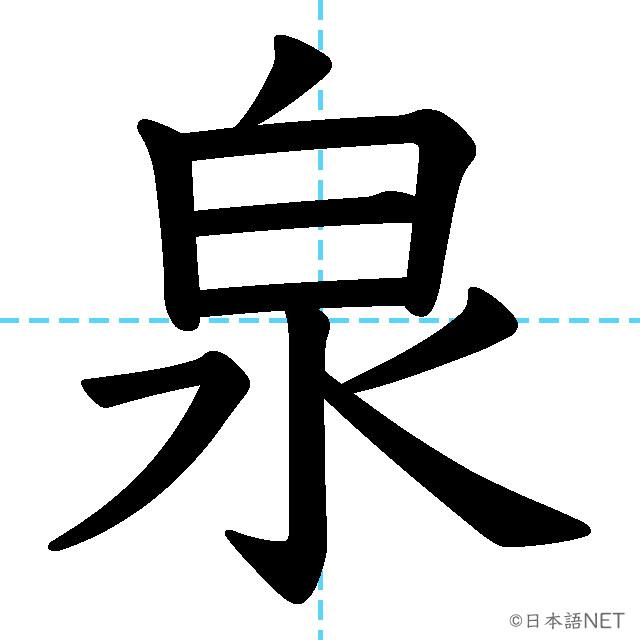 【JLPT N2漢字】「泉」の意味・読み方・書き順