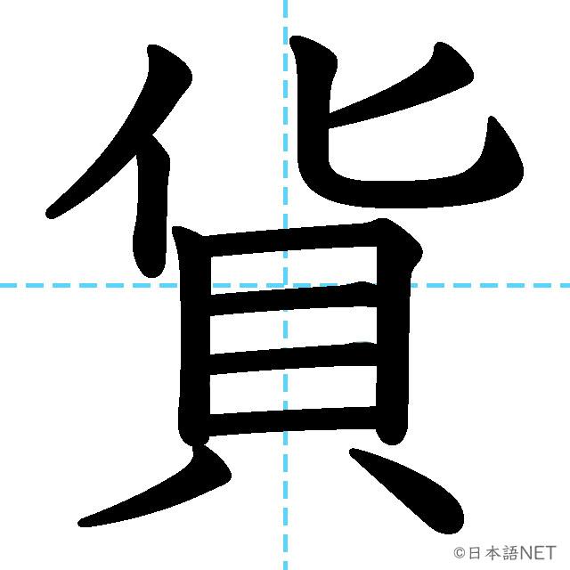 【JLPT N2漢字】「貨」の意味・読み方・書き順