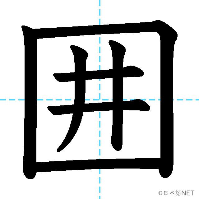 【JLPT N2漢字】「囲」の意味・読み方・書き順